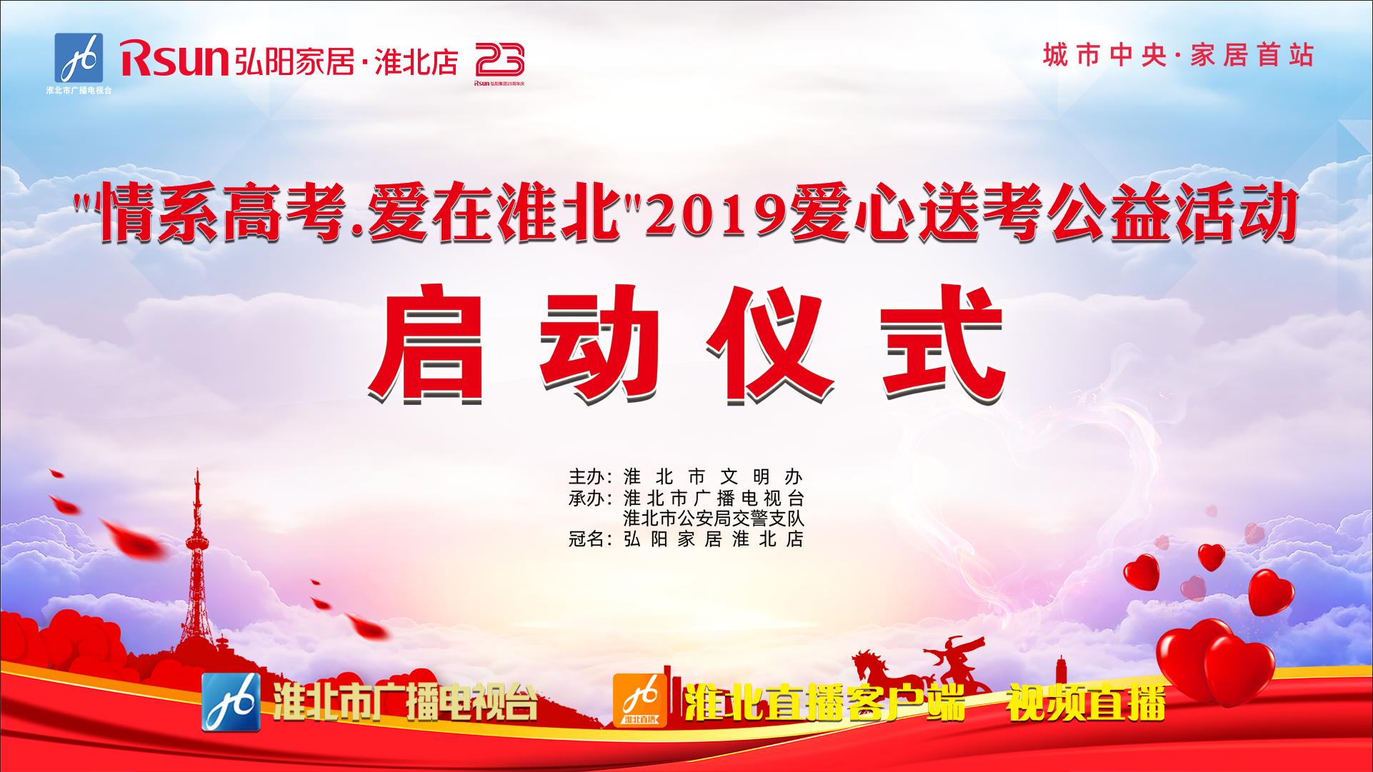 """淮北广电直播 丨 """"情系高考,爱在淮北""""2019爱心送考公益活动"""