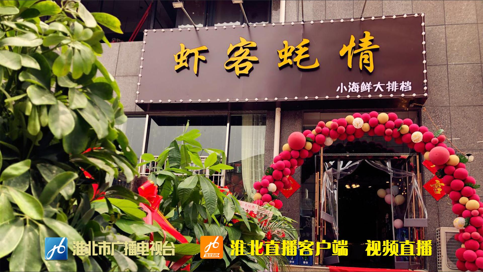 淮北广电直播 丨 美食地图——虾客蚝情