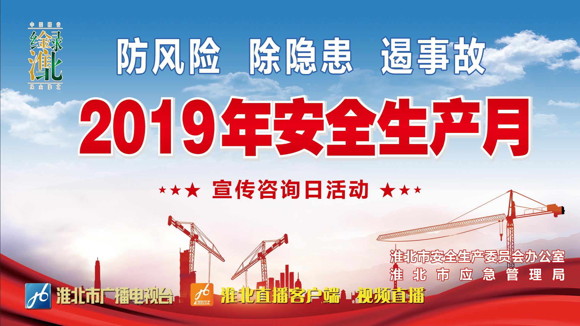 淮北广电直播 丨 2019年安全生产月宣传咨询日活动