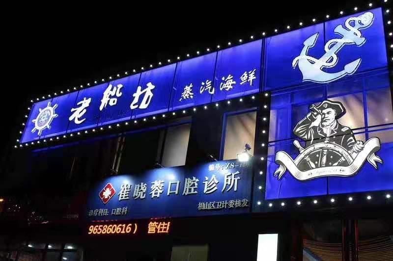 淮北广电直播 丨 美食地图——老船坊蒸汽海鲜