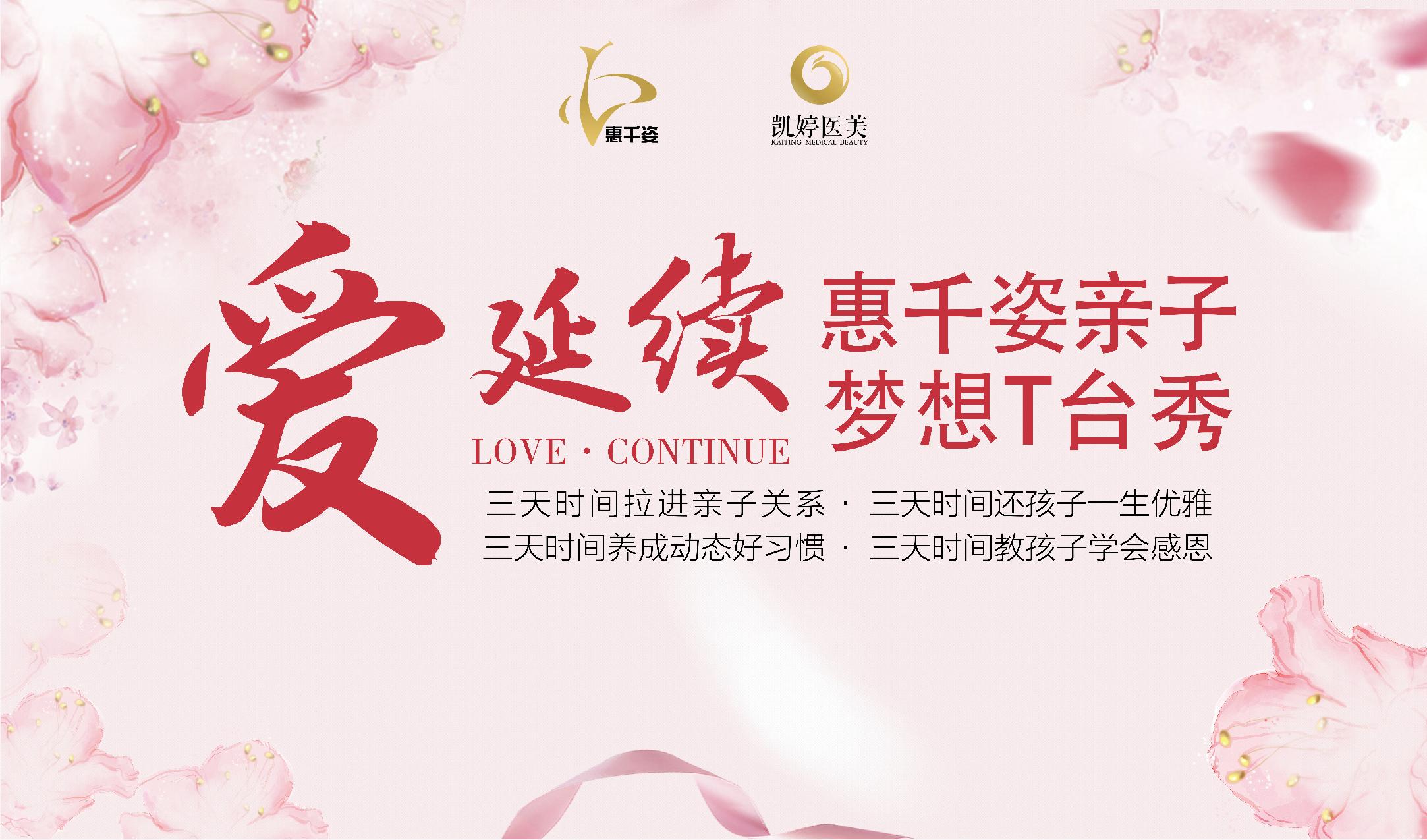 淮北广电直播 | 惠千姿--爱·延续之亲子梦想T台秀