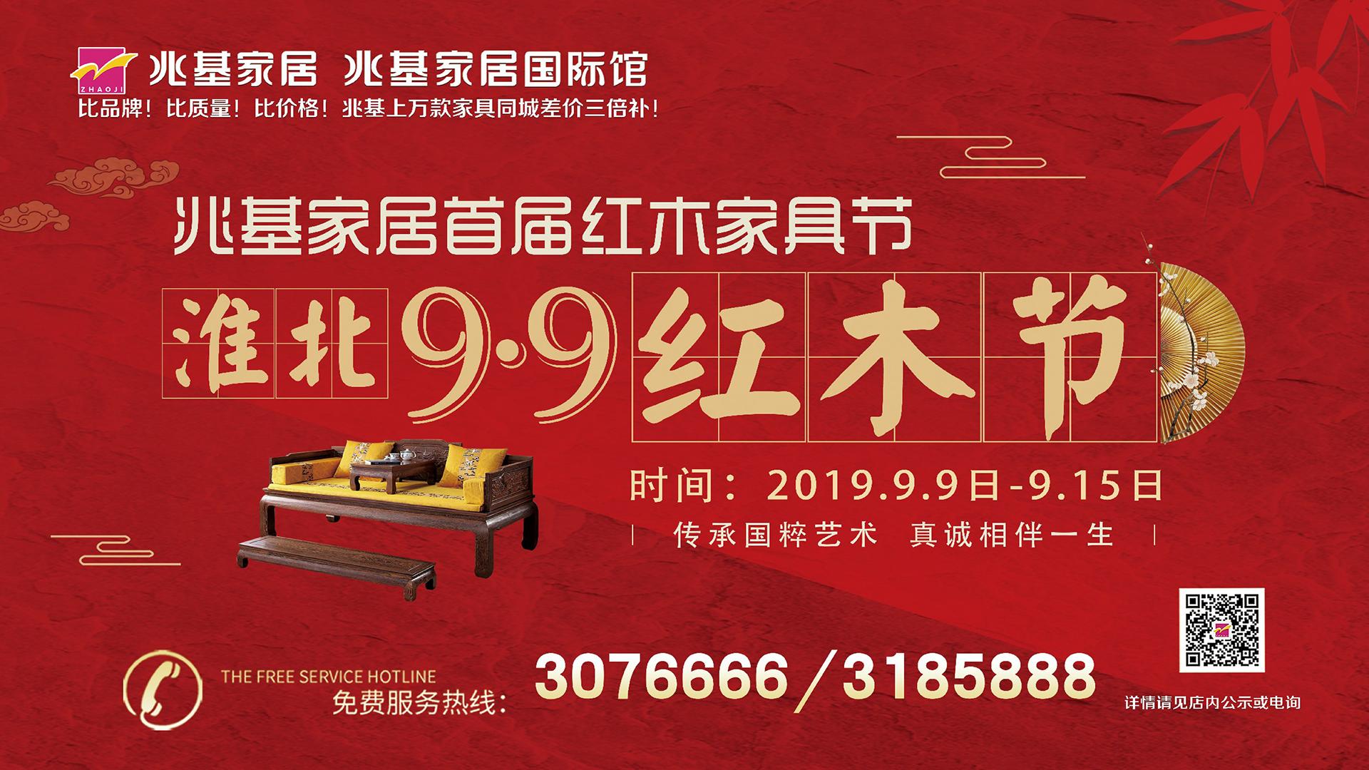 直播 | 兆基家居首届红木家具节——淮北9·9红木节