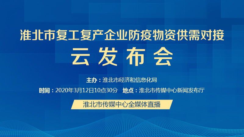 直播|淮北市复工复产企业防疫物资供需对接云发布会