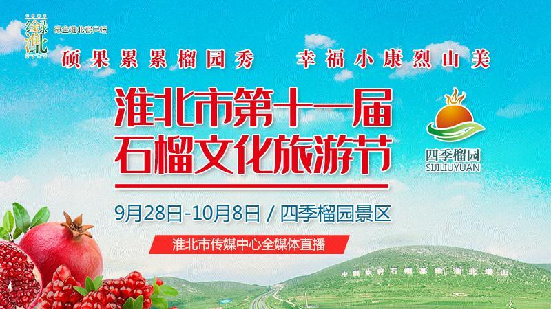 直播|淮北市第十一届石榴文化旅游节