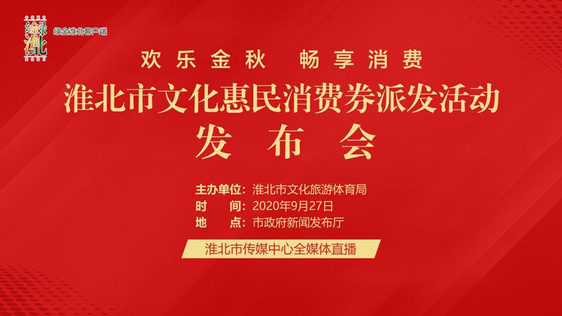 直播|淮北市文化惠民消费券派发活动新闻发布会